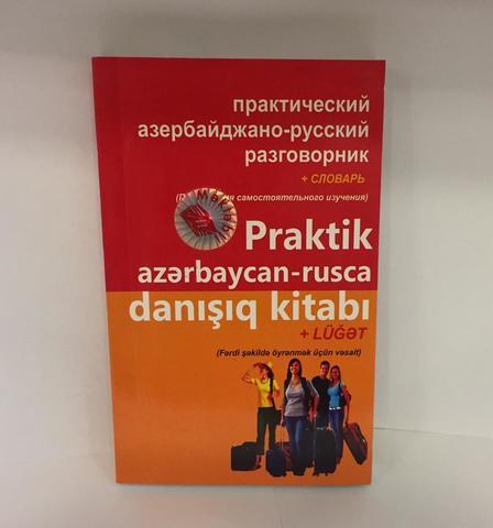 Praktik azərbaycan-rusca danışıq kitabı+lüğət