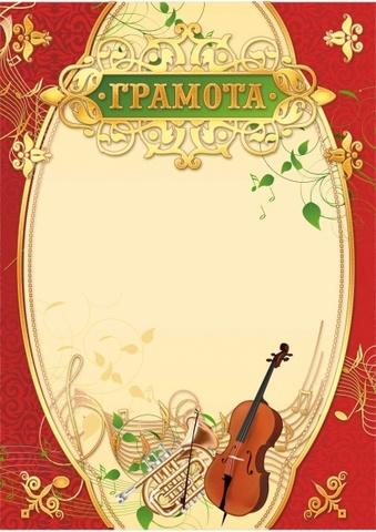 Грамота А4 (музыкальные инструменты)