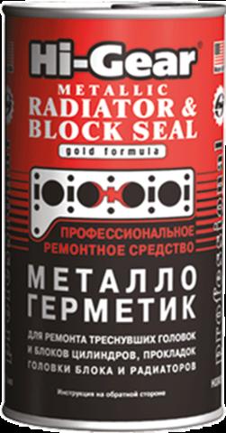 9037 Металлогерметик для сложных ремонтов системы охлаждения (добавляется только в воду)  M, шт