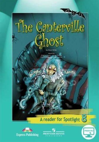 Spotlight 8 кл. Reader. The Canterville Ghost. Английский в фокусе. Книга для чтения. Кентервильское привидение