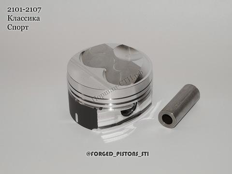 Поршни СТИ 2101 высота 31.0 палец 19/50 клапана 37/31,5 кольца 1,2/1,5/2,0 вытесн. -5,2