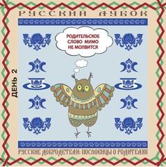 Магнитный набор «Русские добродетели: пословицы о родителях»