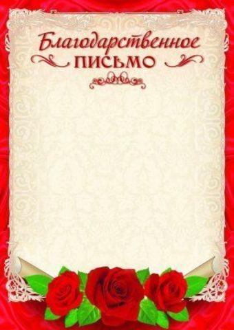 Благодарственное письмо (красное)
