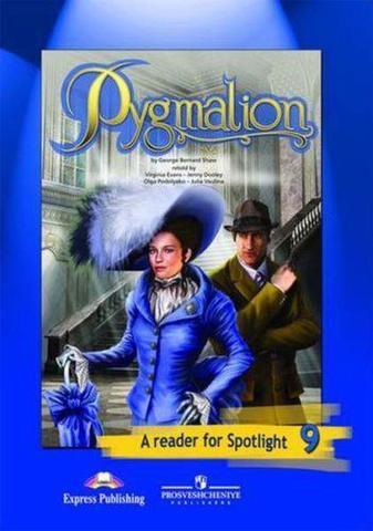 Spotlight 9 кл. Reader, Pygmalion. Английский в фокусе. Книга для чтения. Пигмалион.