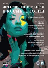 """Журнал """"Инъекционные методы в косметологии"""", № 4/2019"""