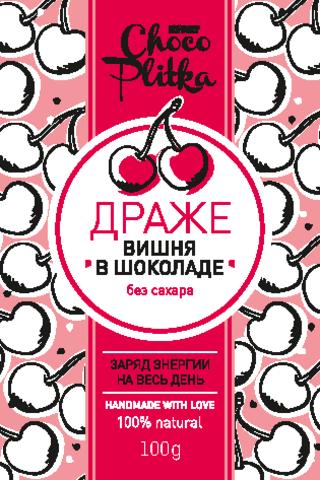 Chocoplitka, Вишня в шоколаде без сахара в какао порошке, 100гр (пакет)