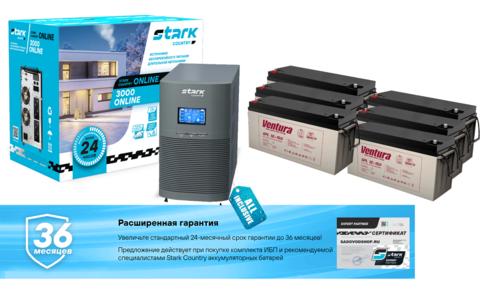 Комплект ИБП STARK COUNTRY 3000 ONLINE+GPL 12-150