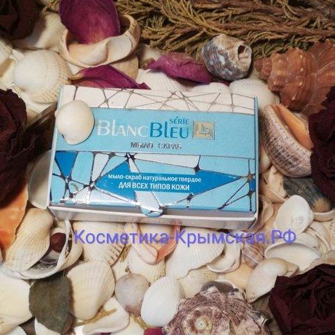 Мыло-скраб «BlancBleu» для всех типов кожи™Царство Ароматов