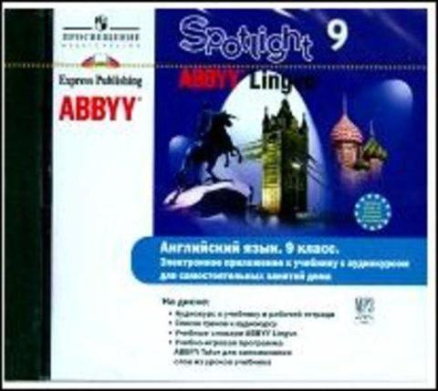 Ваулина Ю. Е., Дули Д., Подоляко О. Е. и др. Spotlight. Английский в фокусе. 9 класс: Электронное приложение. ABBYY Lingvo CD MP3. Для занятий дома