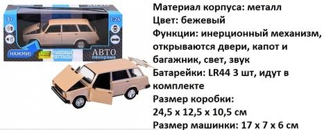 Машина мет. JB1200168 ВАЗ 2104 инерц. М1:24 (Дж)