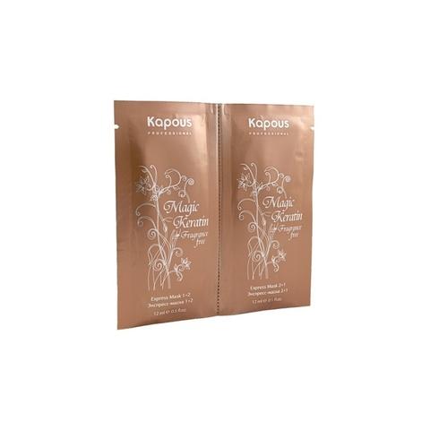 Kapous Fragrance free Экспресс-маска для восстановления волос с кератином, 12 мл+12 мл