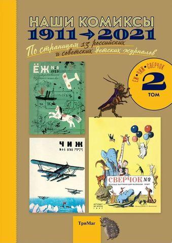 Наши комиксы. Том 2. 1911-2021. По страницам 13 российских и советских детских журналов