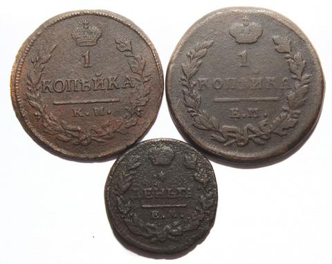 Набор из 3 монет Александр I 1 копейка 1822 и 1824, деньга 1819 гг