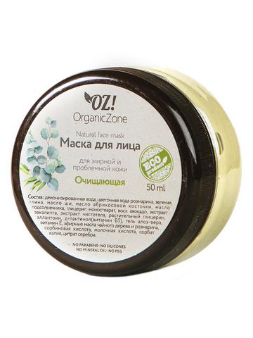 Маска для лица «Очищающая» для жирной и проблемной кожи OrganicZone