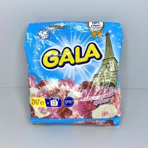 Стиральный порошок Gala 2 кг