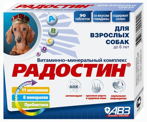 Радостин для собак до 6 лет 90 таб.