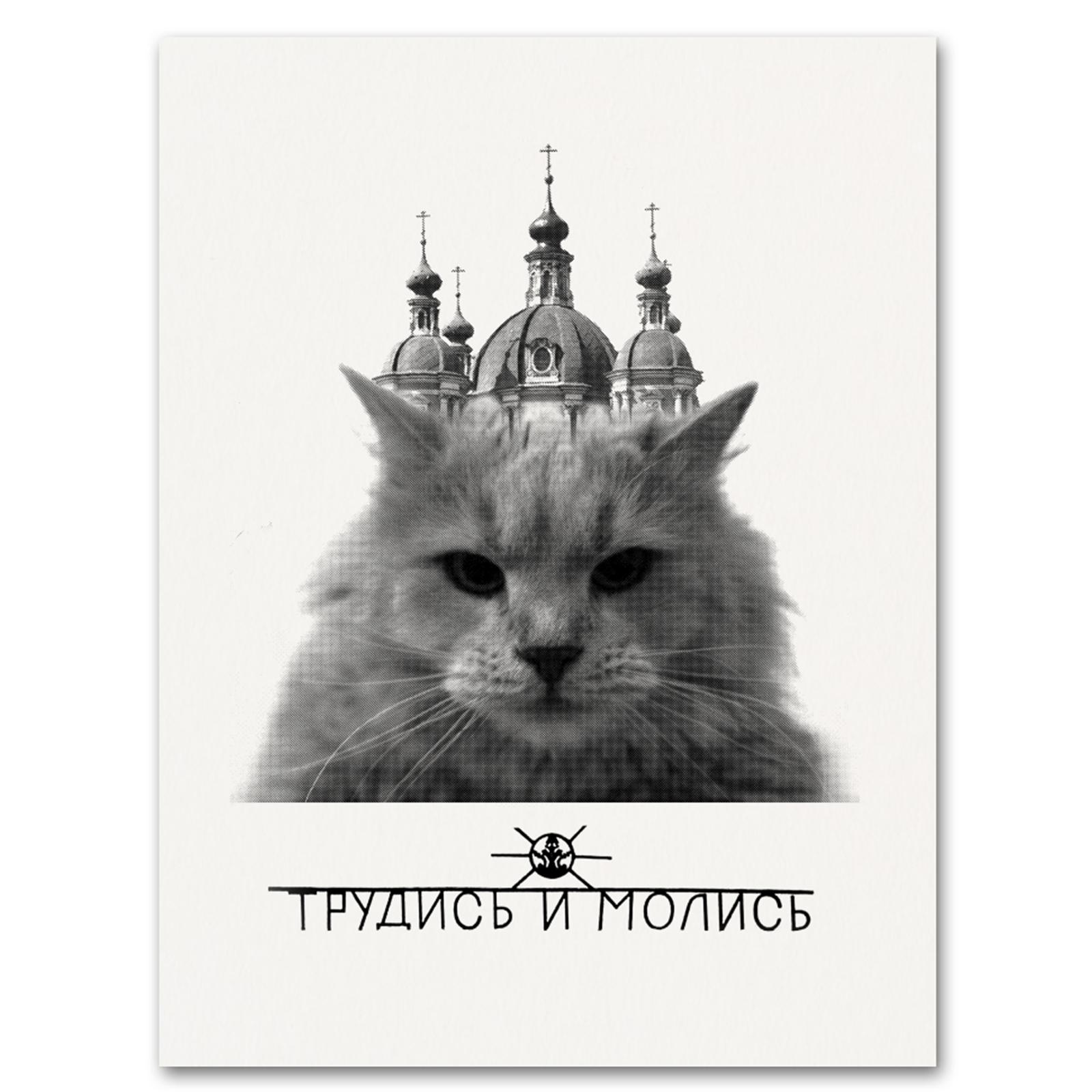 Трудись и молись / Постер