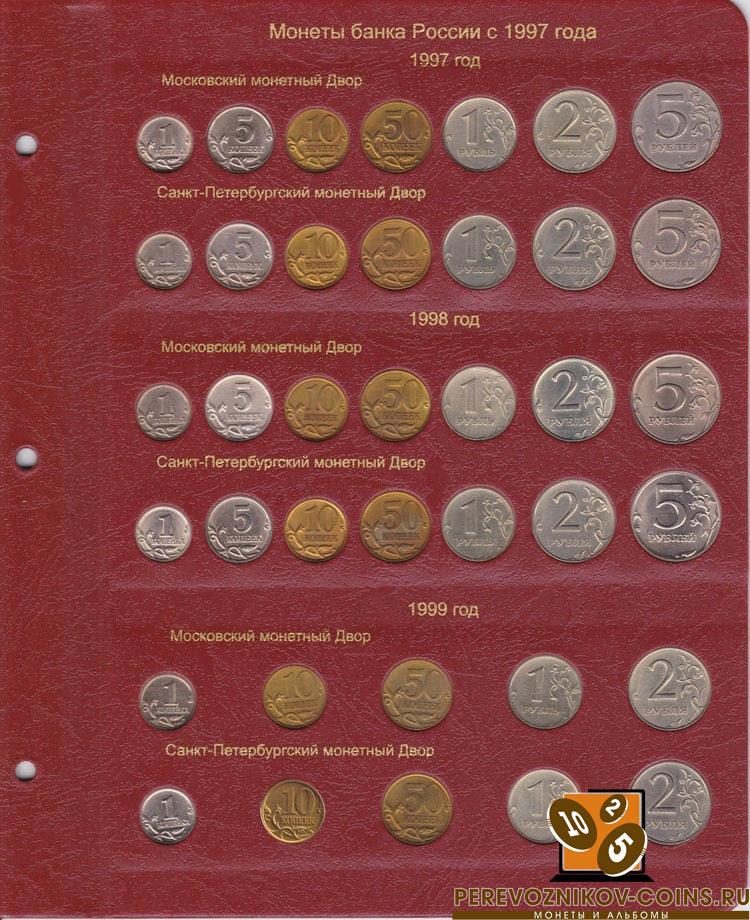 Альбом для регулярных монет России с 1997 г. КоллекционерЪ (7 листов)