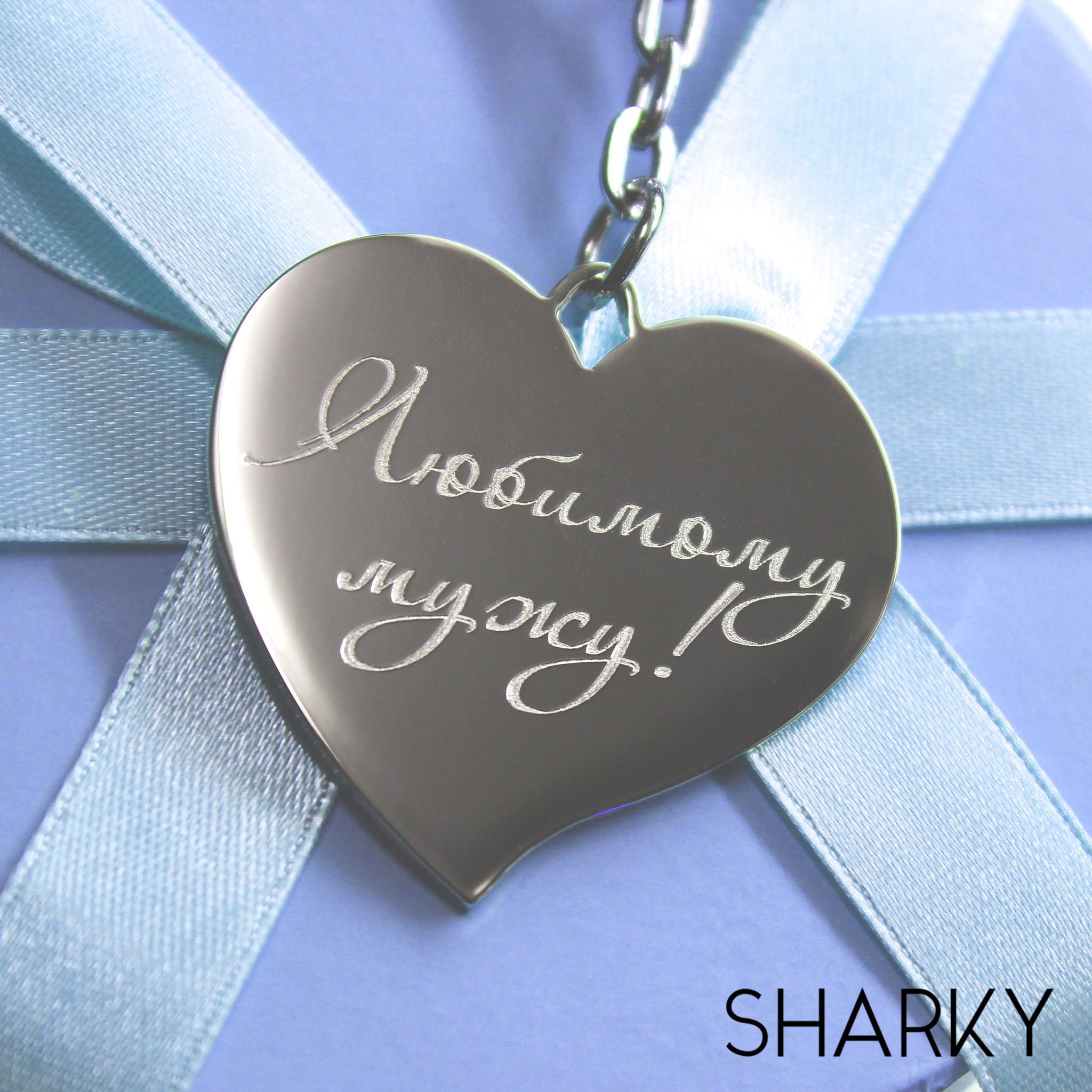 Брелок Сердце с гравировкой для мужа