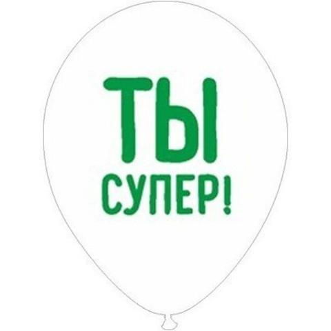 Воздушный шар Ты супер