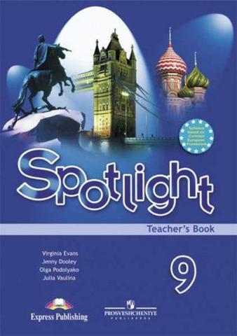 Spotlight 9 кл. Teacher's book. Английский в фокусе. Книга для учителя Редакция учебников до 2019 года.