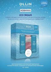 OLLIN Ice Cream Набор продуктов с антистатическим эффектом. (Питательный шампунь 250мл + Спрей-кондиционер 250мл + Спонж)
