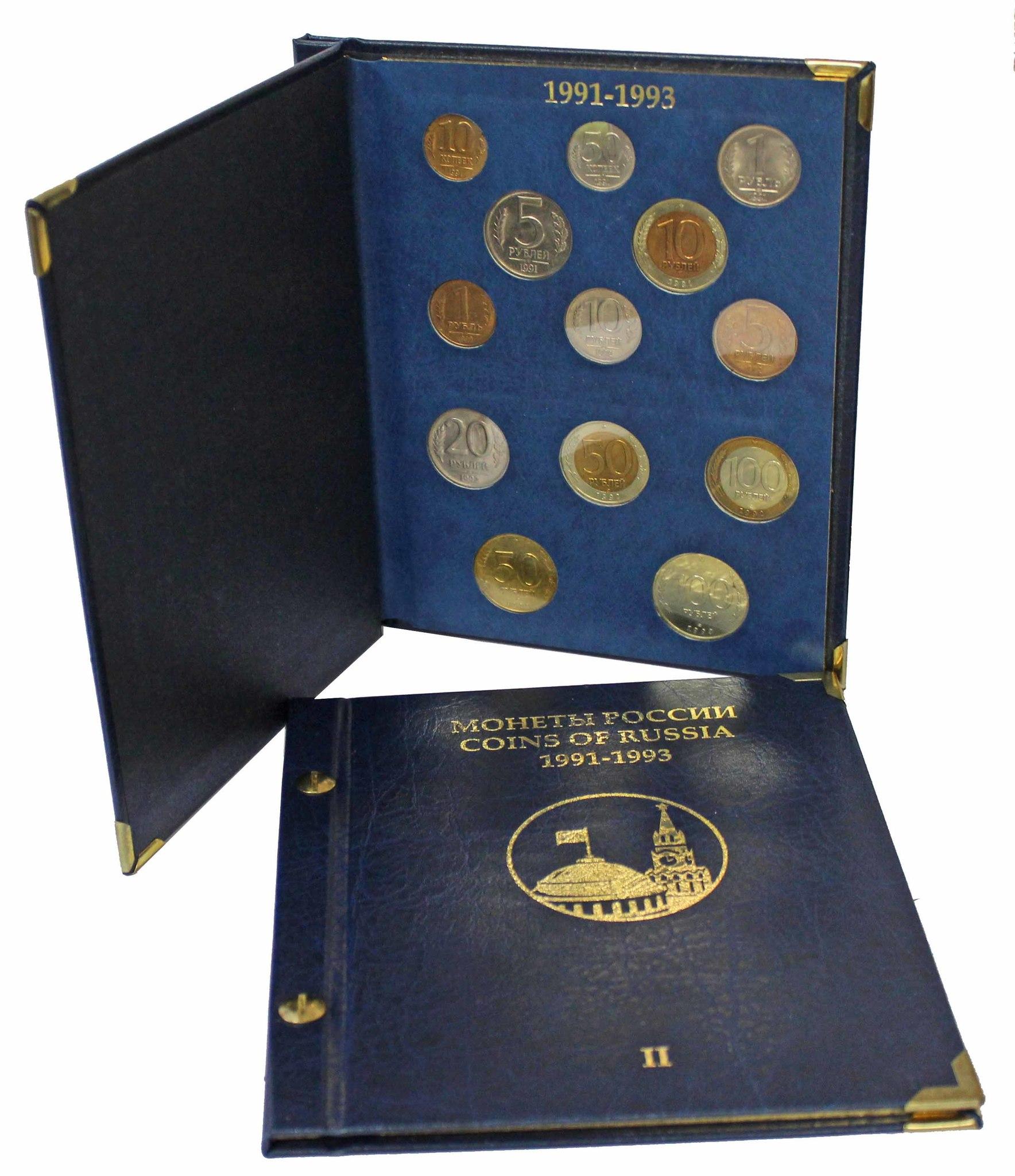 Набор из 13 монет 1991-1993 гг. (в альбоме) XF