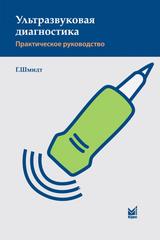 Ультразвуковая диагностика: практическое руководство (Шмидт)