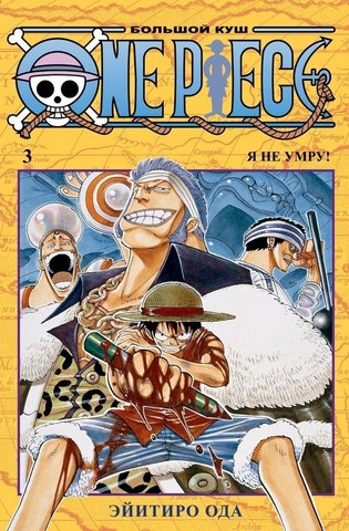 One Piece. Большой куш. Книга 3 (Б/У)