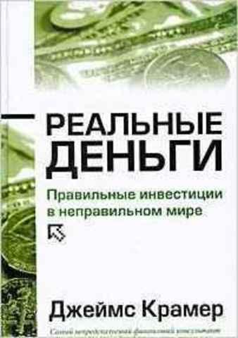 Реальные деньги