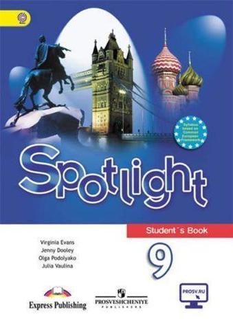 Spotlight 9 кл. Student's book. Английский в фокусе. Ваулина, Дули, Подоляко. Учебник (редакция до 2019г)