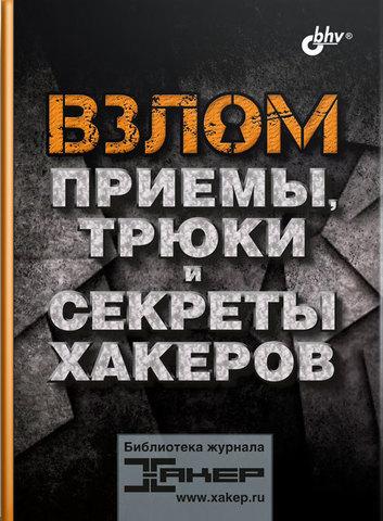 Книга: