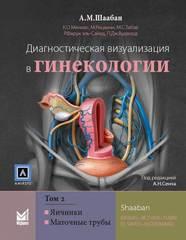 Диагностическая визуализация в гинекологии. Руководство в 3-х томах. Том 2. Яичники. Маточные трубы
