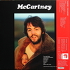 Paul McCartney / McCartney (Limited Edition)(LP)