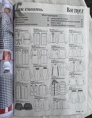Boutique Trends 12/20 Журнал с выкройками