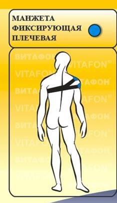 Манжета плечевая для аппарата Витафон