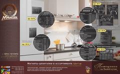 Магнит-шпаргалка «Таблица меры и веса продуктов» 11х8,5 см