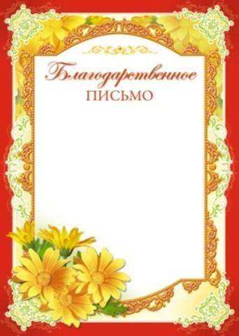 Благодарственное письмо (красная рамка, ноготки)