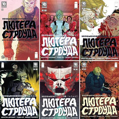 Необыкновенный талант Лютера Строуда - полный комплект из 6 выпусков