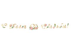 Гирлянда-буквы С Днем Свадьбы Пионы 200см/G