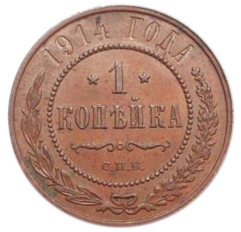 1 копейка. Николай II. СПБ. 1914 год. XF+