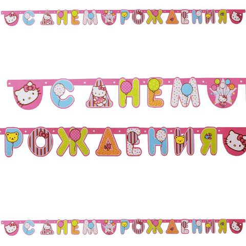 Гирлянда-буквы С ДР Hello Kitty 220см/A