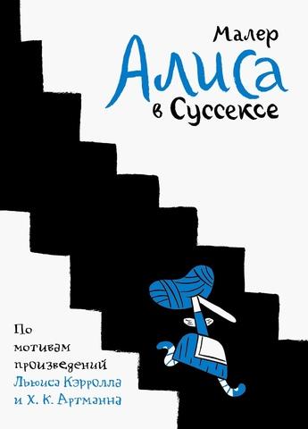 Алиса в Суссексе