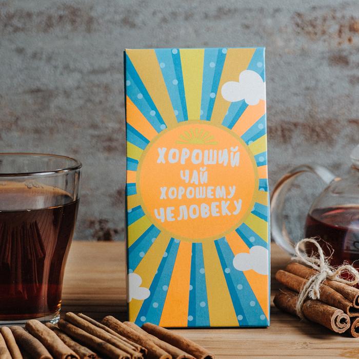 Подарочный оригинальный чай ХОРОШЕМУ ЧЕЛОВЕКУ