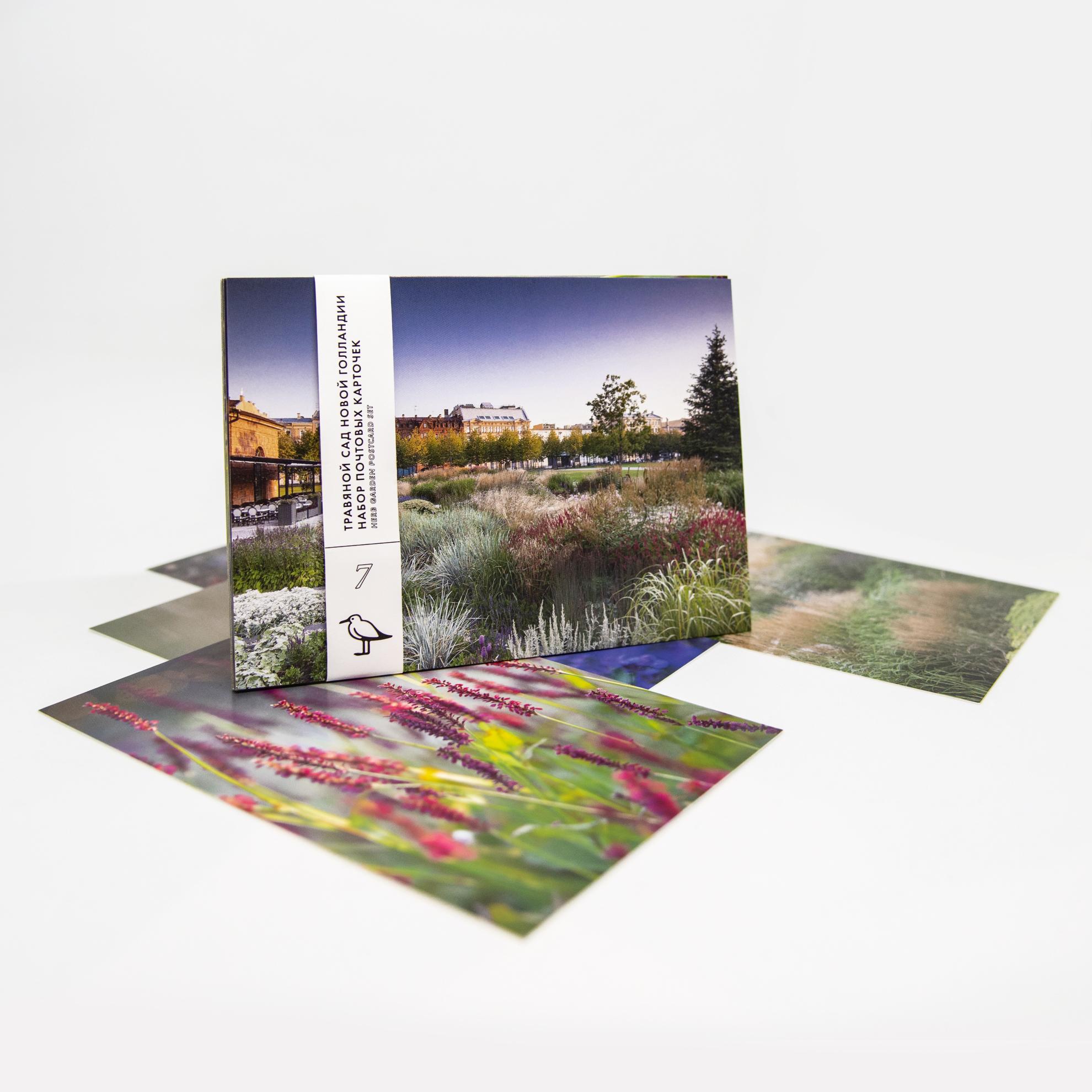 Набор почтовых карточек с видами травяного сада