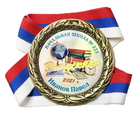 Медаль индивидуальная выпускнику с именем и номером школы (глобус + учебники)