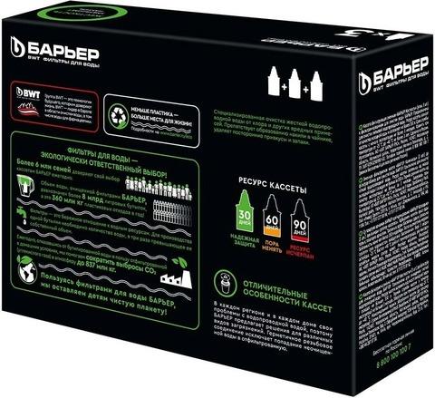 Набор картриджей сменных д/фильр-кувшина Барьер-6 от жесткости 3шт