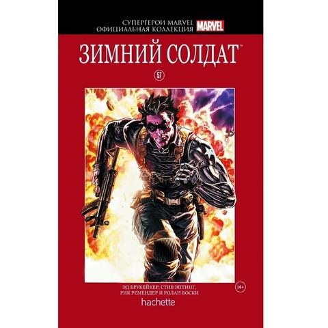 Супергерои Marvel. Официальная коллекция №57 Зимний Солдат
