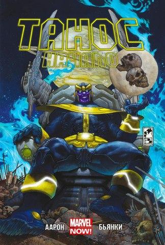 Танос. Начало