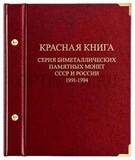 Альбом «Серия биметаллических памятных монет СССР и России